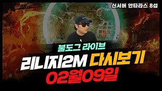 [ 불도그 LIVE 생방송 2/9 ] 리니지2m 섭다까지 밤샘방송 #스타 #리니지m