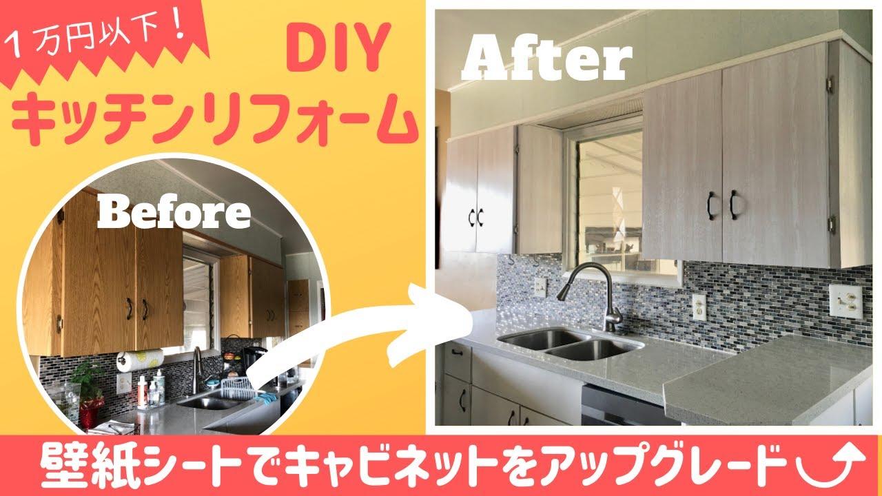 Diyキッチンリフォーム簡単リメイクシートの貼り方 壁紙シールで