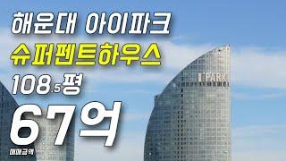 ep.1 영화같은 집 - 해운대 아이파크 슈퍼펜트하우스…