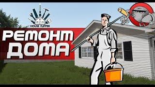 House Flipper - ЗАНИМАЮСЬ РЕМОНТОМ ДОМА