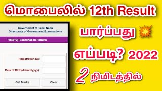 how to check 12th result 2021 in Tamil || 12th result check mobile in Tamil 2021 || மொபைலில்