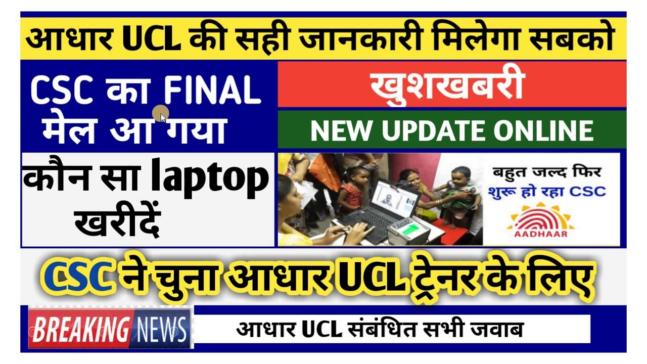 Aadhar UCL Final Activation Mail AA Gaya II Aadhar Ucl Trainer Select On CSC 2020 @New Update online