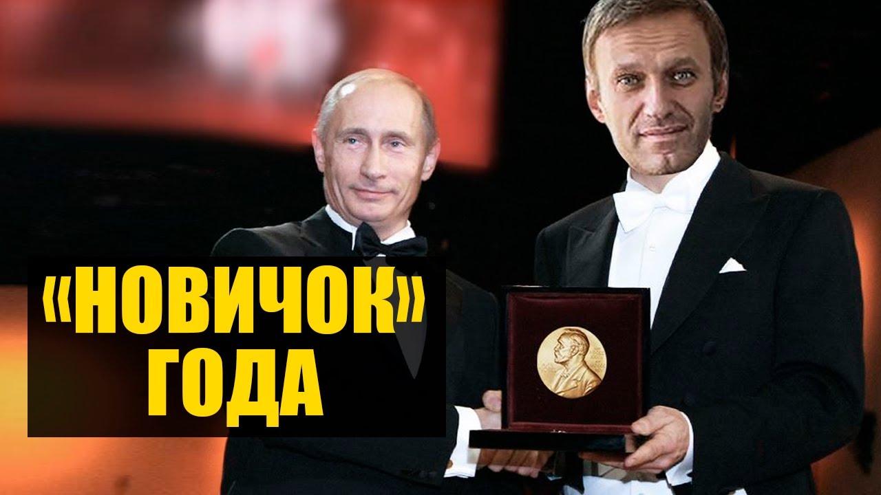 Путин и Навальный выдвинуты на Нобелевскую премию