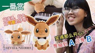 《一番赏》#6 超大只的伊布!开不到A赏不回家! 宝可梦伊布一番赏 | Pokemon Eievui (eevee) u0026 Melodies Ichiban Kuji