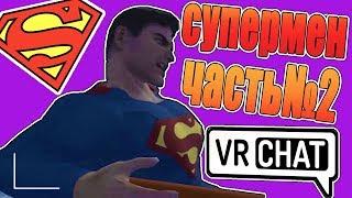 VRChat Супермен Часть №2 Лучшие моменты