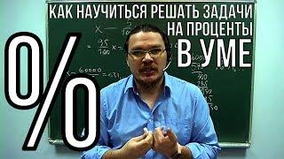 Как научиться решать задачи на проценты в уме | ОГЭ. Задание 7. Математика | Борис Трушин !