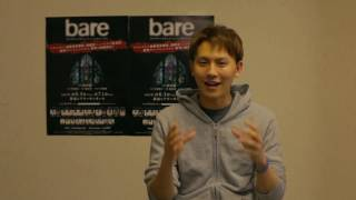 """オフブロードウェイ・ミュージカル『bare –ベア—』 この愛を""""さらけ出す..."""