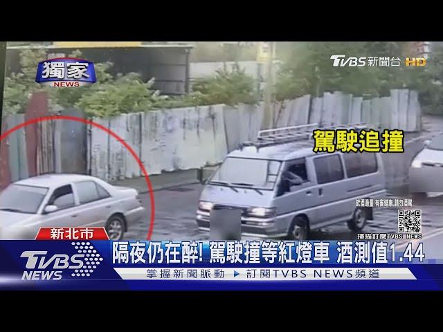 #獨家 隔夜仍在醉! 駕駛撞等紅燈車 酒測值1.44|TVBS新聞