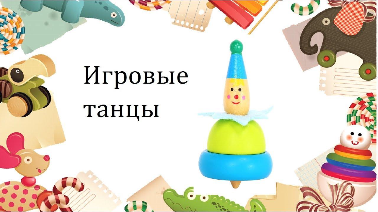 Забавный танец: куклы неваляшки. Танцы в детском саду ...