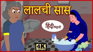 😎♥️♥️लालची सास 💥 | Hindi Stories | Hindi Kahaniya | Moral Stories | Kahani | Bedtime Stories 🇮🇳