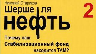 Н. СТАРИКОВ «ШЕРШЕ ЛЯ НЕФТЬ» - ГЛАВА 02
