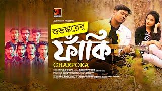 Shuvongkorer Faki | শুভংকরের ফাঁকি || Charpoka || Imran Hossen Emu | Bangla New Song 2020 | G Series