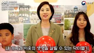 유은혜 사회부총리 겸 교육부 장관 소생캠페인에 참여, 생명사랑 소생캠페인 교육계확산