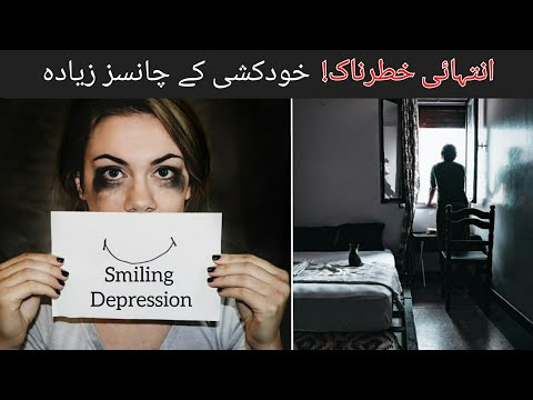 Smiling Depression and suicide   What is smiling depression and how dangerous is it  Psychology Urdu