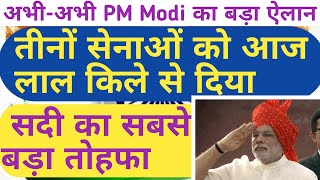 तीनों सेनाओं को सदी का सबसे बड़ा तोहफा, PM Modi ने लाल किले से करी घोषणा
