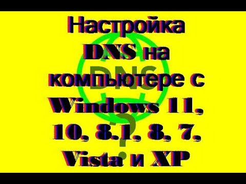 Настройка DNS на компьютере с  Windows 11, 10, 8.1, 8, 7, Vista и XP