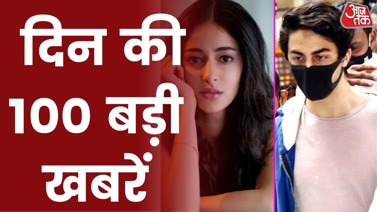 Download Shatak Aaj Tak: देश दुनिया की दिन की 100 बड़ी खबरें | Shatak 100 | Latest News | Hindi News