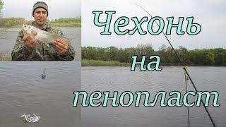 Чехонь на пенопласт(Ловля чехони на пенопласт на реке Десне. Как ловить чехонь на фидер с пенопластом. На рыбалке со мной ловил..., 2016-04-23T08:51:30.000Z)
