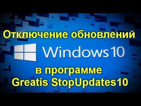 Отключение обновлений Windows 10 в программе Greatis StopUpdates 10