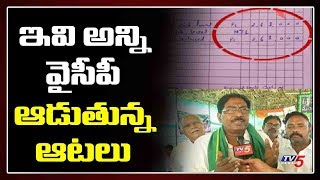TDP Sravan Kumar andamp; Kundabaddalu Subbarao On CM Jagan | IT Raids In AP | TV5