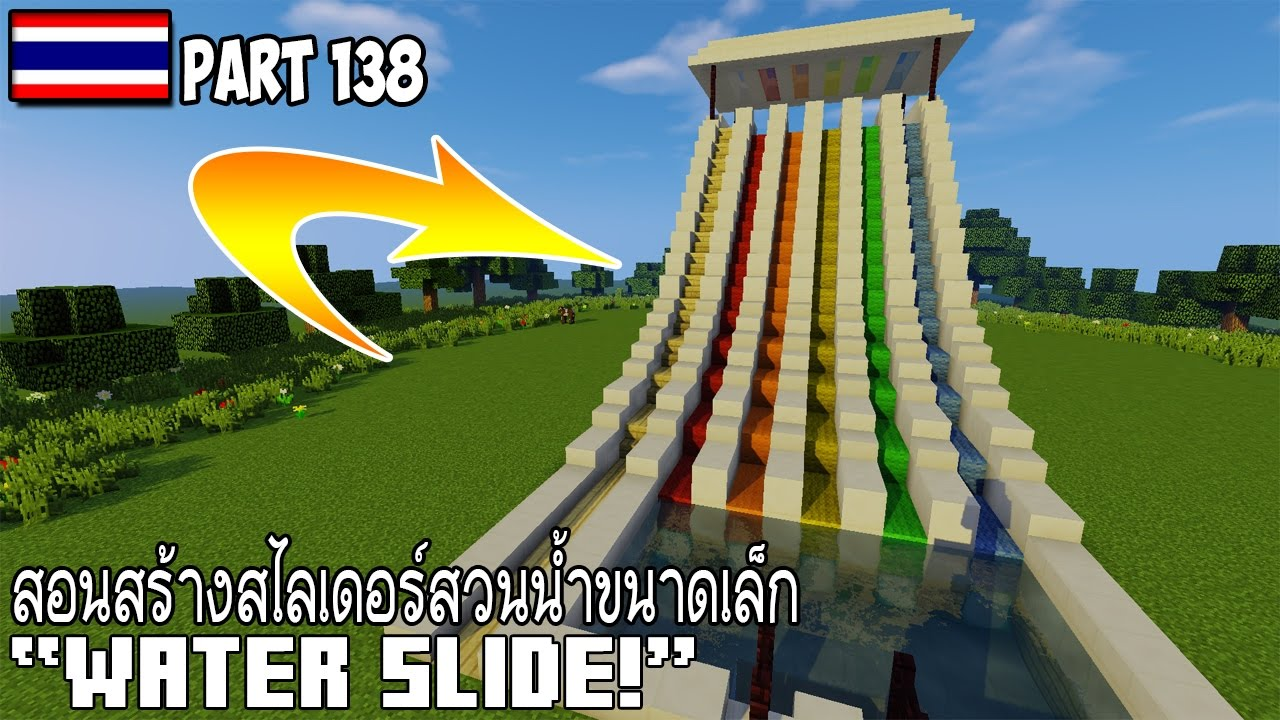 how to make a slide minecraft