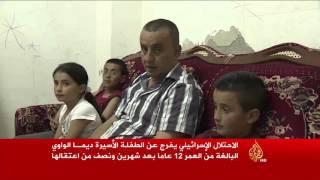 الاحتلال الإسرائيلي يفرج عن الطفلة الأسيرة ديما الواوي