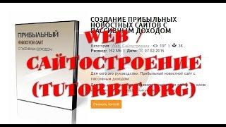 Web / Сайтостроение (TutorВit.org)(, 2015-03-21T21:58:01.000Z)
