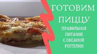 ГОТОВИМ ПИЦЦУ ДОМАШНЯЯ ПИЦЦА Рецепт вкусной пиццы Правильное питание с Оксаной Роггелин