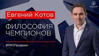 Философия чемпионов. Евгений Котов. Practicum Group.