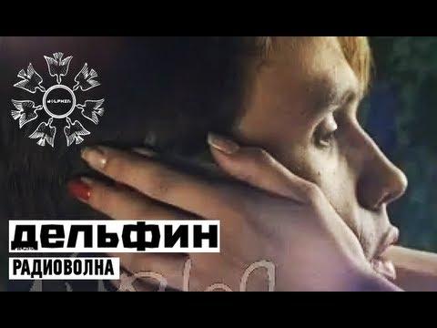 Клип Dolphin - Радиоволна