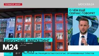 Как предприниматели пытаются заработать на пандемии - Москва 24