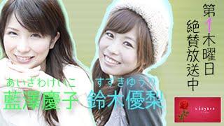 けーことゆーりのふかいところ#3 2016/4/7 放送回