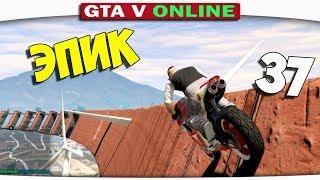ч.37 ВЕТРЯКИ ПРОТИВ МОТОЦИКЛОВ!! НА 99% НЕВОЗМОЖНО!!!!!!!!!! - Один день из жизни в GTA 5 Online