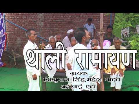 Thali Ramayana || थाली रामायण || 2017 Latest Dethai Song || Ajay Cassettes