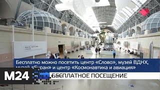 """Смотреть видео """"Москва и мир"""": бесплатное посещение и ЧП в гостинице - Москва 24 онлайн"""