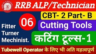 Railway ALP CBT- 2 Part- B | Fitter Turner Machinist | Cutting Tools- 1 | Part- 6 | VIRU INFO