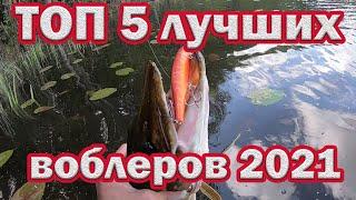 Топ 5 лучших воблеров 2021 с Алиэкспресс Китайские воблеры которые ловят Рыбалка на спиннинг