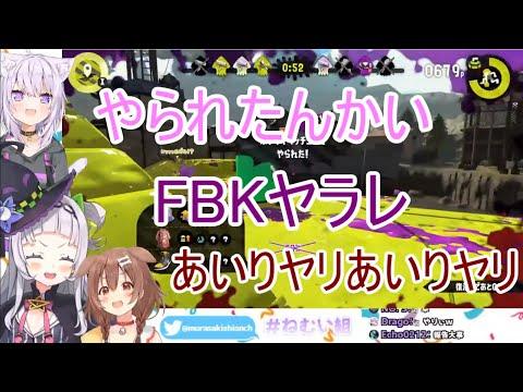 【ホロライブ切り抜き】FBKヤリ【紫咲シオン/猫又おかゆ/戌神ころね】