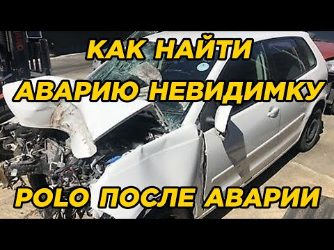 Как найти аварию невидимку | VW Polo после аварии