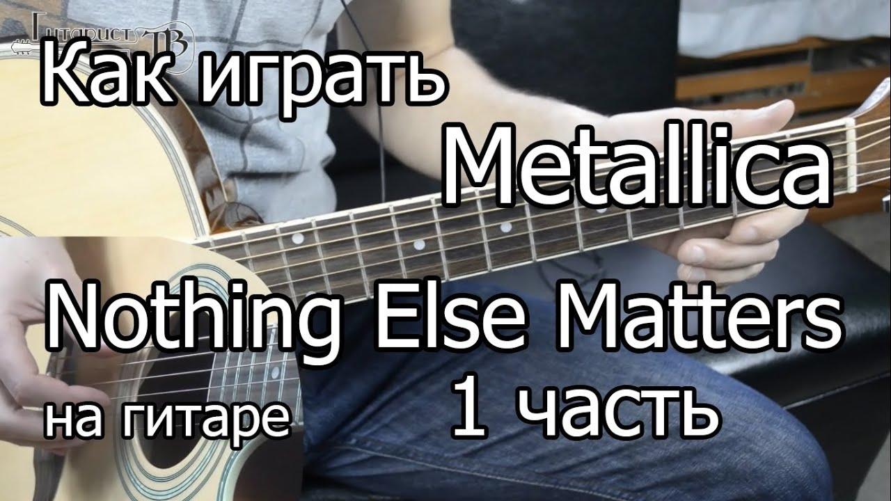 Как правильно играть металлику фото 695-358