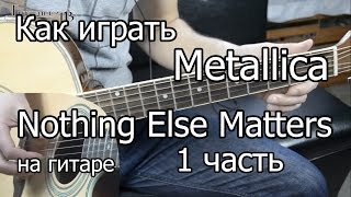 Metallica - nothing else matters. 1 часть (Видео урок) Как играть на гитаре. Разбор