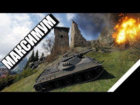 ПОДСАДКИ WOT - МАКСИМАЛЬНЫЙ УРОВЕНЬ / ПЕРЕВАЛ [World of Tanks] thumbnail