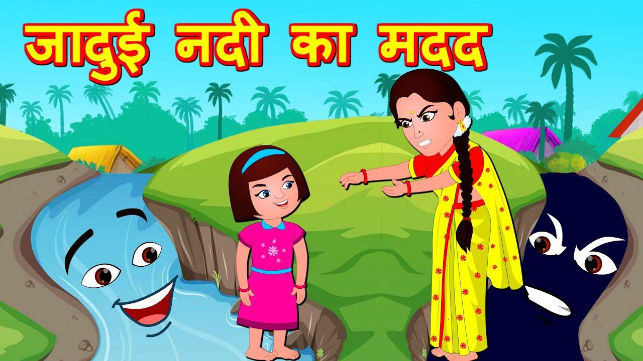 जादुई नदी का मदद Magical River | Hindi Kahaniya | Hindi Story - Hindi moral stories -Bedtime Stories