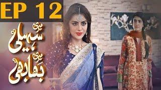 Meri Saheli Meri Bhabhi - Episode 12 | Har Pal Geo
