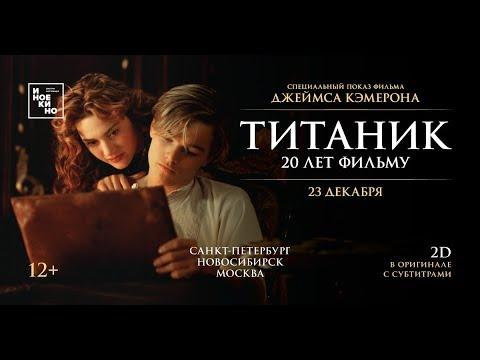 «Титаник» в к/т «Аврора» (СПб)