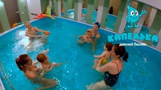 Грудничковое плавание «Капелька» #1 |Санкт-Петербург|