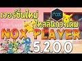 Nox Player 5.2.0.0 เวอร์ชั่นใหม่เล่นเกม RoV 60Fps ไหลลื่นภาพสวยขึ้นกว่าเดิม