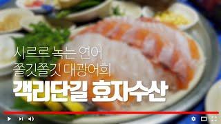 전주맛집 객리단길 핫플레이스 효자수산 연어회 광어회맛과…