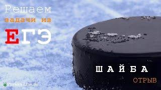 """Задача """"Шайба I Отрыв"""""""