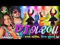 Kajal maheriya vijay suvada dj garaba new song 2017 navratri special mp3